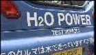 Water-fuel car unveiled in Japan Play Video